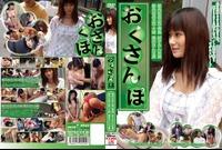 OSP-011 おくさんぽ 都内在住(仮)徳島 紀子さん36歳 都内在住(仮)大崎 雅弥さん34歳
