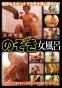 のぞき女風呂  SHI-023