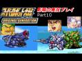 影龍実況『スーパーロボット大戦ORIGINAL GENERATION』Part10